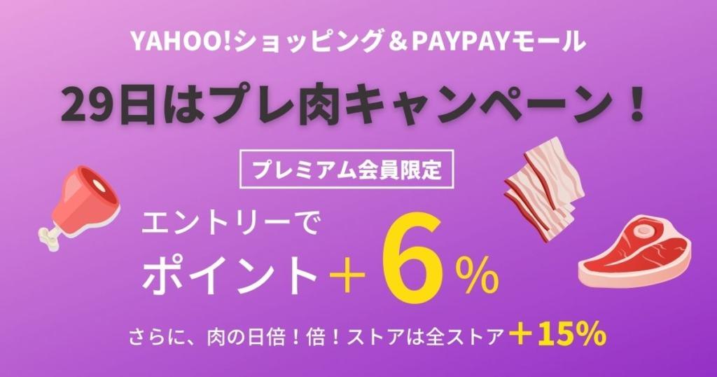 Yahoo!ショッピング肉の日